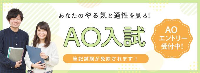 東京福祉保育専門学校 入試