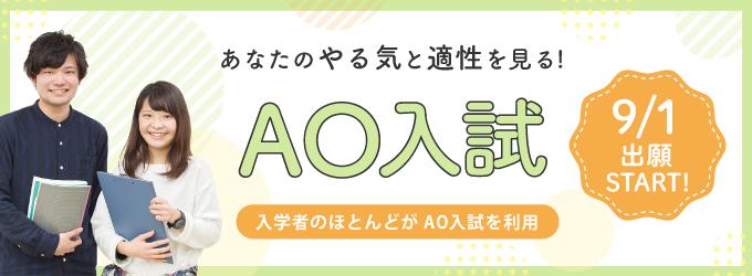 AO入試6/1スタート!