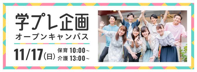 学生プレス企画オープンキャンパス 11/17(日)