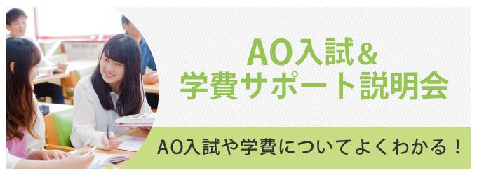 AO入試&学費サポート説明会