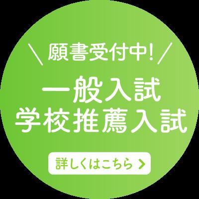 8/1〜AO入試願書受付開始!