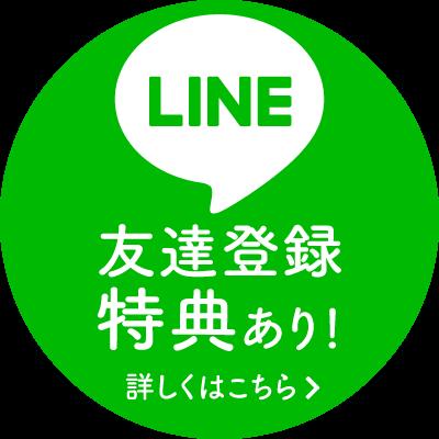 LINEで気軽に相談!