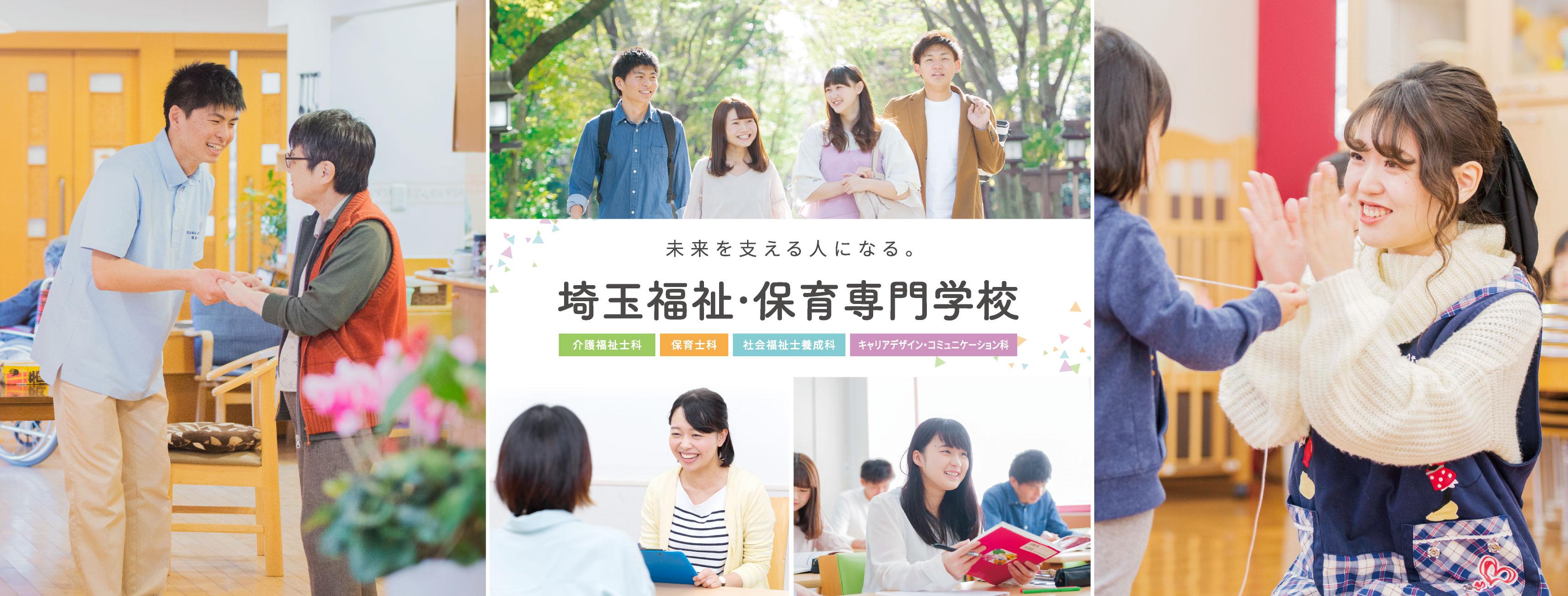埼玉福祉保育専門
