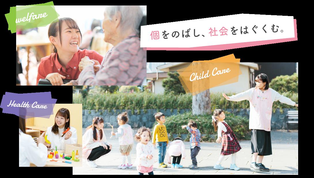 埼玉福祉保育医療専門学校