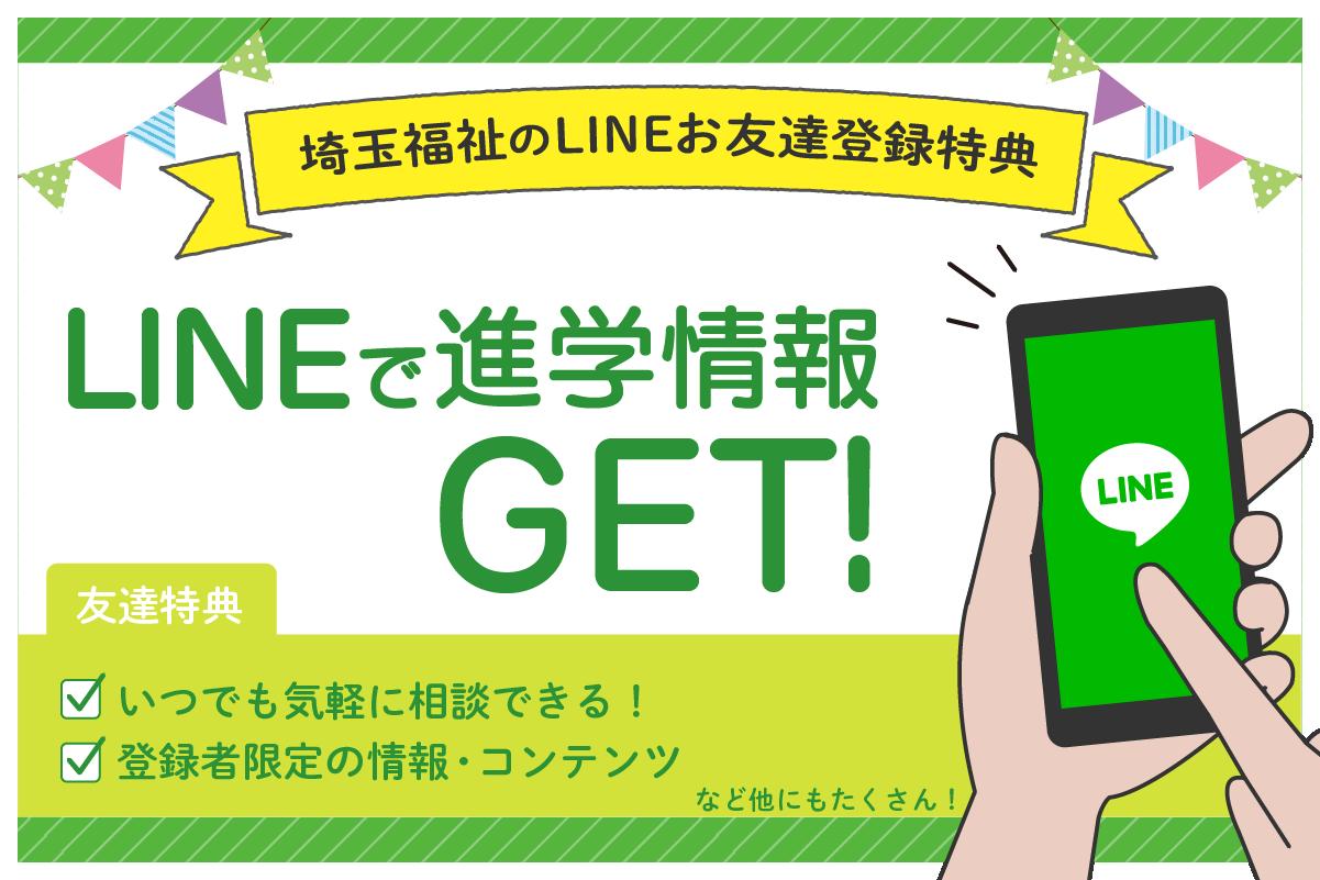 LINEで進学情報GET!!