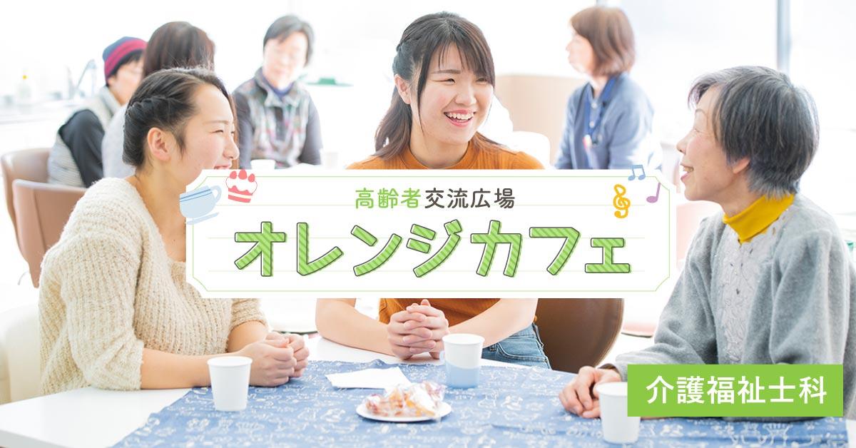 介護:オレンジカフェ