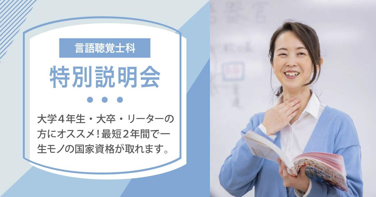 最短2年間で一生モノの国家資格が取れる!! 言語聴覚士科特別説明会