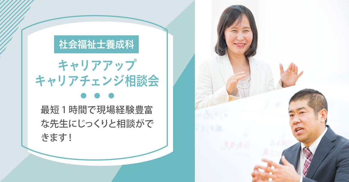 キャリアアップ・キャリアチェンジ相談会