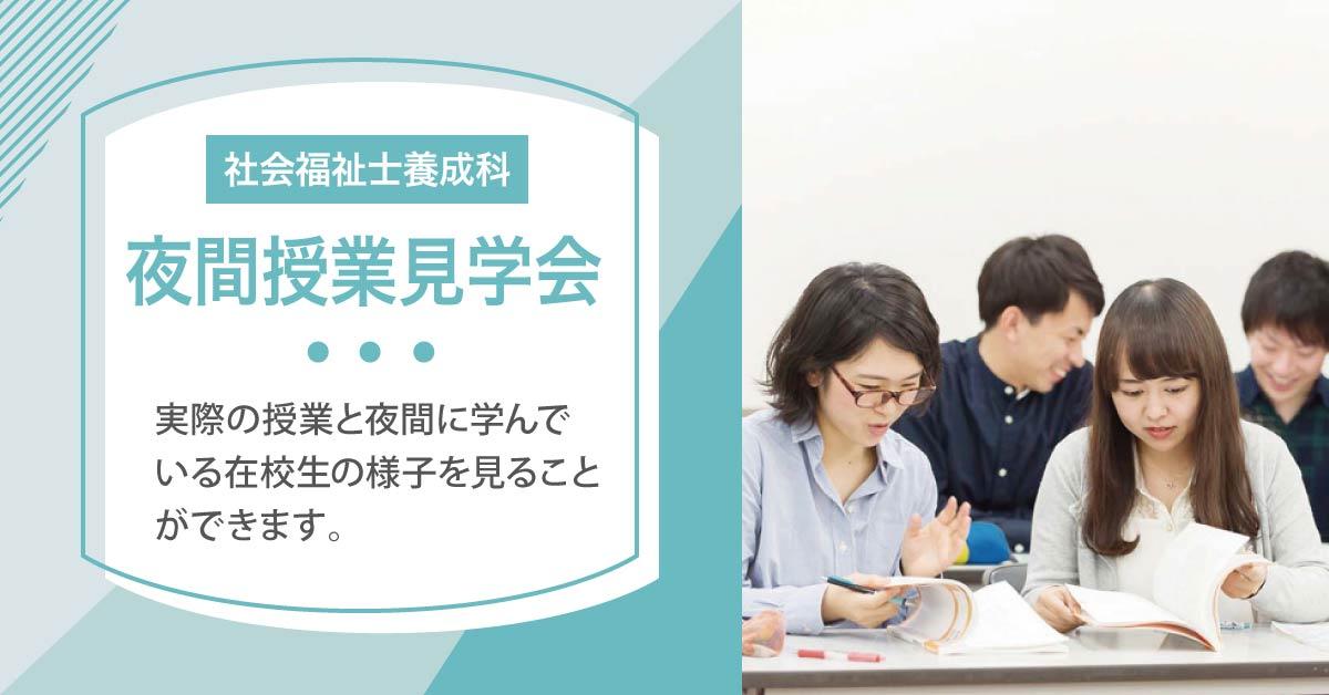 社会福祉士養成科夜間授業見学