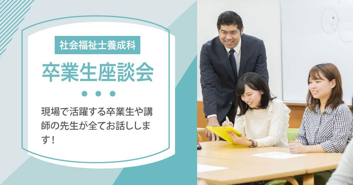 卒業生座談会