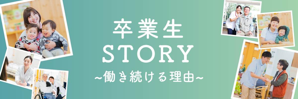 卒業生STORY