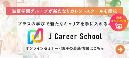 J Career School