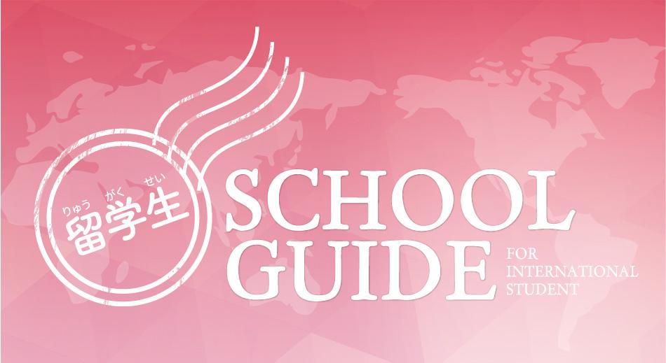 留学生school guide