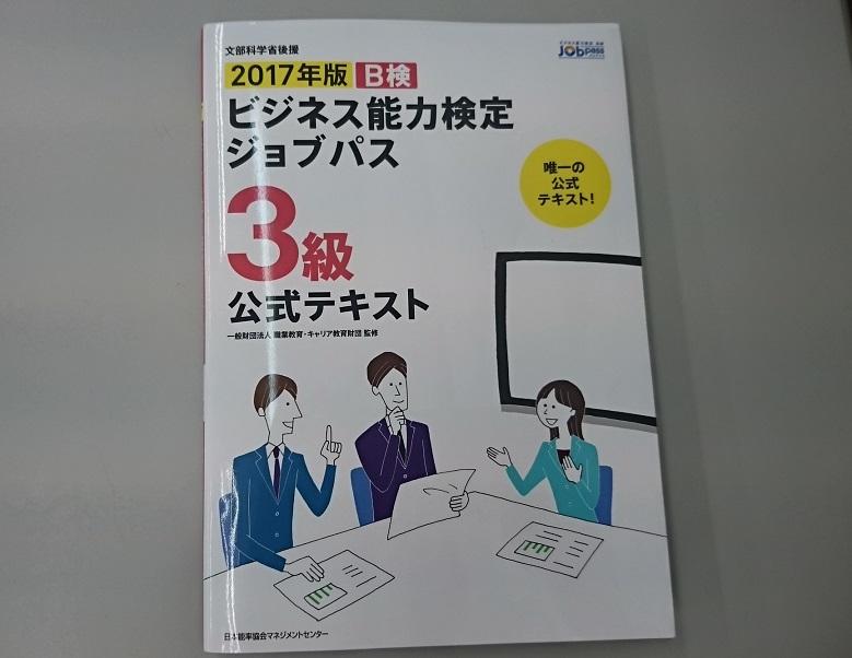 ビジネス検定TEXT