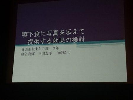 発表4 (2)