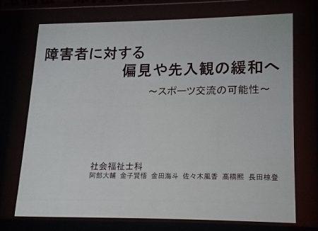発表2 (2)