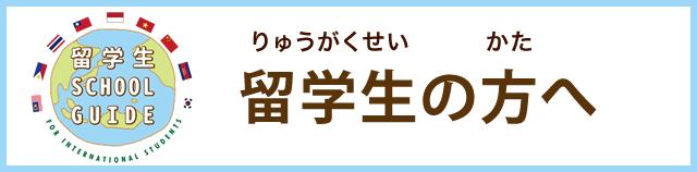 b_ryugakusei_sp