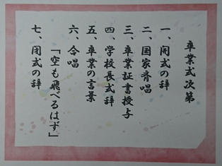式次第 (2)