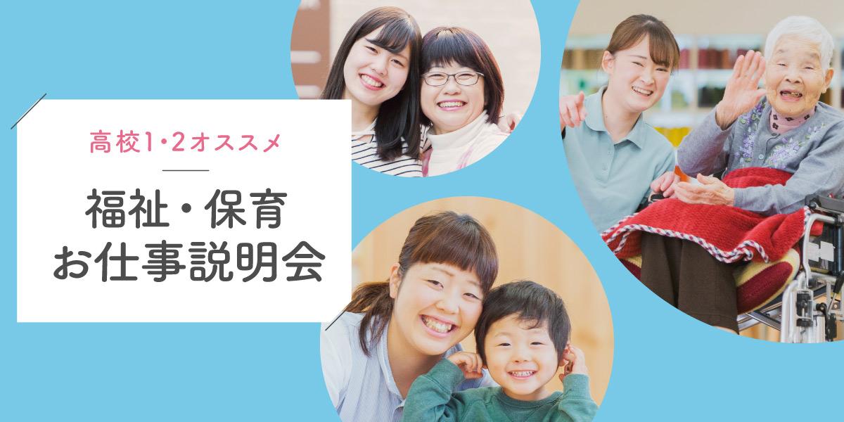 2018/11/17福祉・保育 お仕事説明会