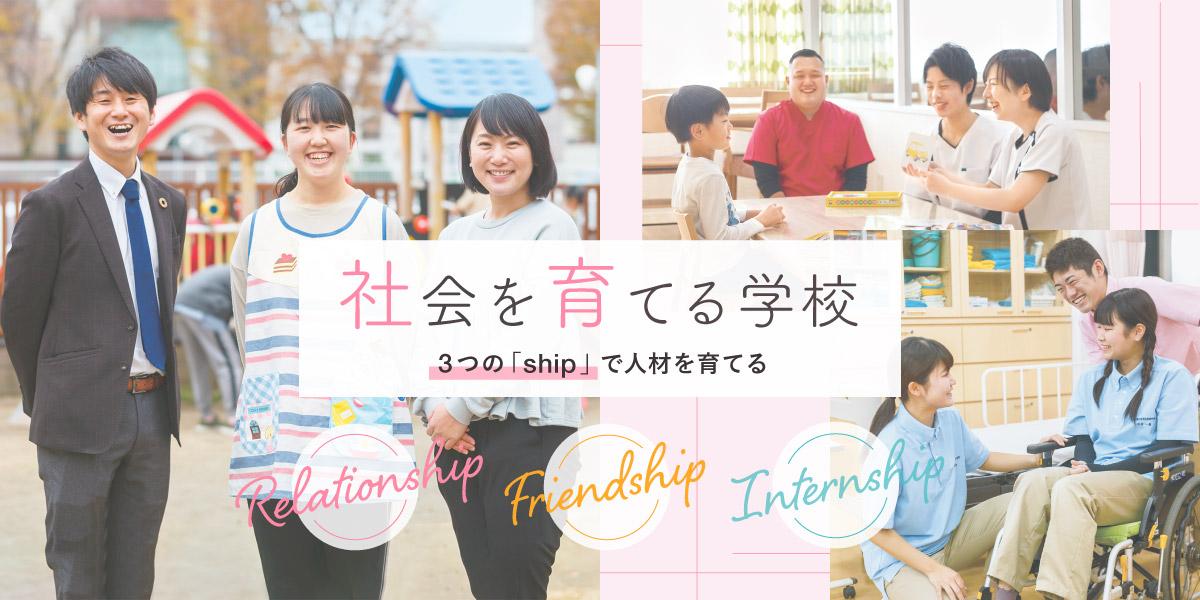 埼玉 福祉 保育 医療 専門 学校