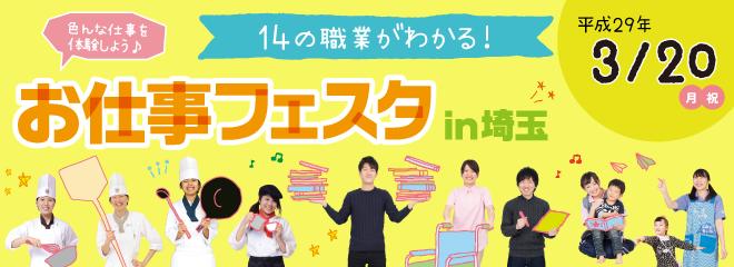 お仕事フェスタin埼玉